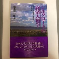 """Thumbnail of """"シルクロードの経済人類学 日本とキルギスを繋ぐ文化の謎"""""""