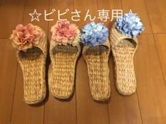 "Thumbnail of ""新品‼︎  スリッパ 花飾り"""
