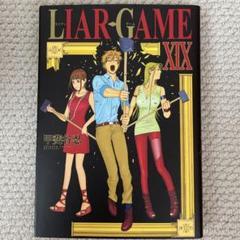 "Thumbnail of ""ゆまのの様専用 LIAR GAME 19"""
