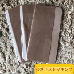 "Thumbnail of ""ひざ下ストッキング 22〜25㌢ 3足"""