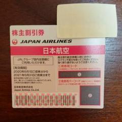 """Thumbnail of """"日本航空 株主優待券"""""""