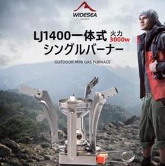 """Thumbnail of """"正規 WIDESEA LJ1400 一体式 シングル バーナー 火力3000W"""""""