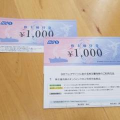 "Thumbnail of ""株主優待券 HIS 1000円 2枚"""