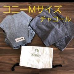 "Thumbnail of ""コニー 抱っこ紐 M チャコール 出産準備"""