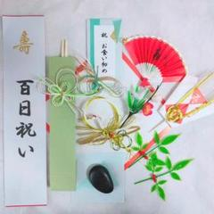 "Thumbnail of ""お食い初め飾り短冊セット17"""