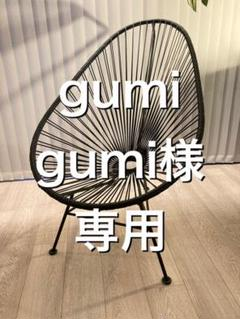 "Thumbnail of ""アカプルコチェア【黒】モダン/屋内/屋外/椅子"""
