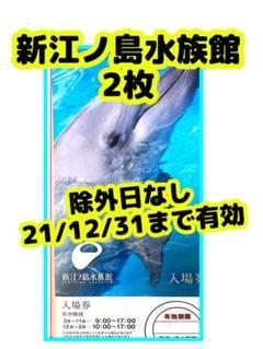 "Thumbnail of ""新江ノ島水族館 2枚 入場券 チケット"""