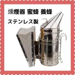 "Thumbnail of ""燻煙器 蜜蜂 養蜂 ステンレス製 243"""