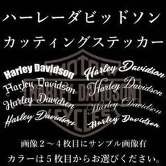 """Thumbnail of """"Harley-Davidsonステッカー パターン2"""""""