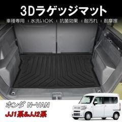 """Thumbnail of """"ホンダ 新型N-VanG グレード JJ1/JJ2系 3Dラゲッジマット"""""""