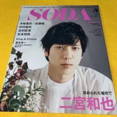 "Thumbnail of ""佐藤健 SODA 2018 MAY 5"""