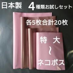 """Thumbnail of """"【日本製4種類20枚】特大~ネコポスサイズ 宅配ビニール袋お試しセット"""""""