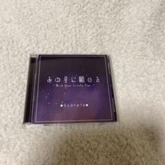 "Thumbnail of ""あの星に願いを Scorpio"""