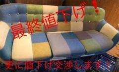 """Thumbnail of """"Francfranc パッチワーク3人掛けソファー"""""""