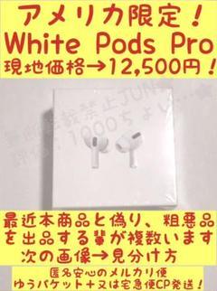 "Thumbnail of ""かWhite Pods pro イヤーチップ付 airpodsproのケースOK"""