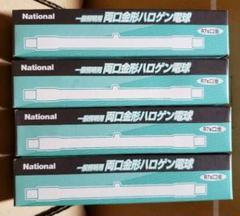 "Thumbnail of ""【大幅値下げ】national 両口金形ハロゲン電球 J110V200W"""