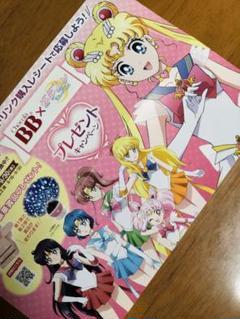 "Thumbnail of ""チョコラBB ×美少女戦士セーラームーン"""