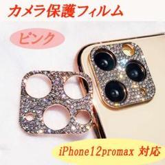 "Thumbnail of ""◇ iPhone12promax カメラ保護フィルム ピンク キラキラ"""
