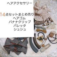 "Thumbnail of ""20日まで限定1500→1200☺ヘアアクセサリー 14点まとめ売り  ヘアゴム"""
