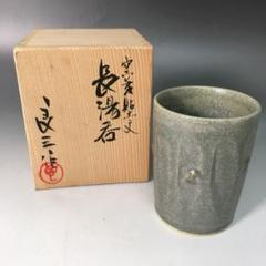 "Thumbnail of ""谷口良三 長湯呑 共箱"""