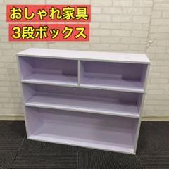 """Thumbnail of """"3段ラック ボックス ラベンダー 棚 収納 おしゃれ家具"""""""