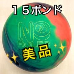 "Thumbnail of ""ボウリング ボーリング ボール 15ポンド マイボール ノールールズ"""