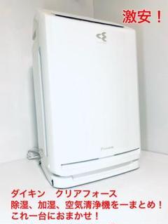 """Thumbnail of """"ダイキン DAIKIN MCZ70T 除加湿空気清浄機クリアフォース"""""""