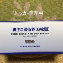 "Thumbnail of ""セントラルスポーツ 株主優待券 5枚"""