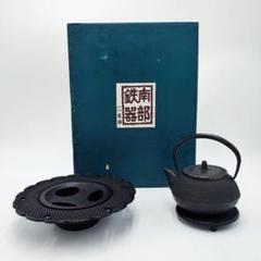 "Thumbnail of ""美品 南部鉄器 急須&灰皿、台 セット 鉄製"""