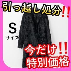 """Thumbnail of """"マックススタジオ ファー コート ロング ブラック S"""""""