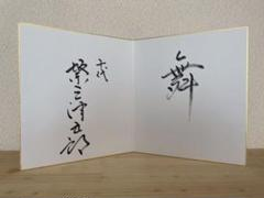 "Thumbnail of ""第十代坂東三津五郎直筆サイン"""