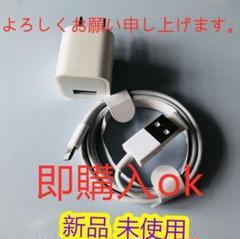 """Thumbnail of """"iphone ライトニングケーブル アダプター充電器  2点セットsO"""""""