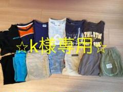 """Thumbnail of """"セール!男の子 130cm Tシャツ&パンツ 14着!まとめ売り"""""""