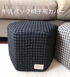 "Thumbnail of ""牛乳パック椅子用カバー ギンガム グレー黒 ハンドメイド"""