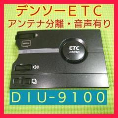 "Thumbnail of ""★2022年対応★ デンソー ETC アンテナ分離型 音声案内 DIU-9100"""