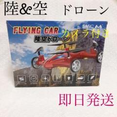 "Thumbnail of ""ドローン カメラ付き SMAO FLYING CAR 陸空ドローン  ラジコン"""
