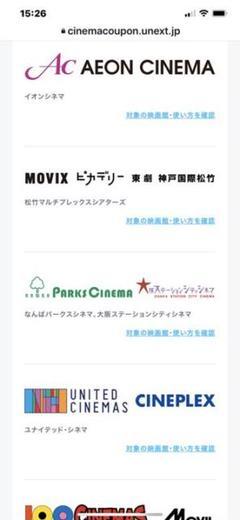 "Thumbnail of ""U-NEXTポイントで発行の映画鑑賞券"""