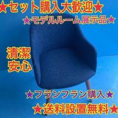 """Thumbnail of """"525★送料設置無料★フランフラン購入 展示品ラウンジチェア"""""""
