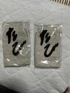 "Thumbnail of ""たび2足セット"""