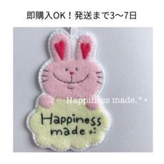 """Thumbnail of """"即購入OK!どうぶつのお名前キーホルダー♪うさぎ"""""""