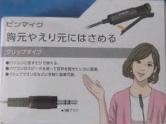 "Thumbnail of ""ピンマイク ELECOM HS-MC06BK"""