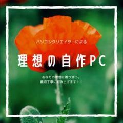 """Thumbnail of """"動画編集 生放送⭐︎自作PC製作☆ゲーミングPCのオーダーメイド☆10万円コース"""""""