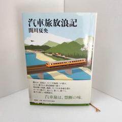 【鉄道・旅】汽車旅放浪記 / 関川夏央