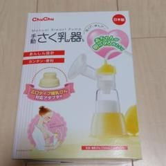 "Thumbnail of ""ChuChu 手動搾乳器"""