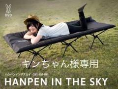 """Thumbnail of """"ハンペンインザスカイ"""""""