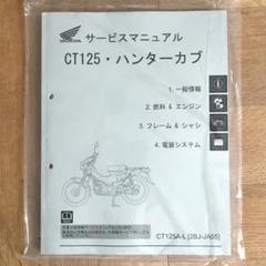 """Thumbnail of """"HONDA CT-125 ハンターカブ (2BJ-JA55) サービスマニュアル"""""""