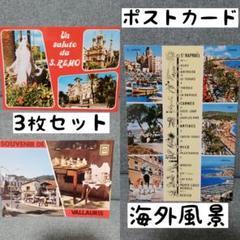 "Thumbnail of ""海外風景◇ポストカード3枚セット"""