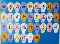 "Thumbnail of ""西国三十三所 散華 全33枚 おまとめお得セット"""
