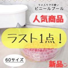 "Thumbnail of ""【新品】ラメ入り 60 水遊び SNS映え ビニールプール 子供用 キッズ"""