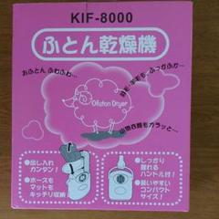 """Thumbnail of """"ふとん乾燥機 ヒロ・コーポレーション KIF-8000"""""""